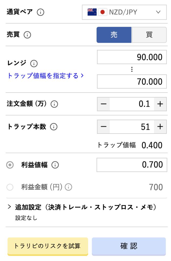 トラリピ100万円NZドル円