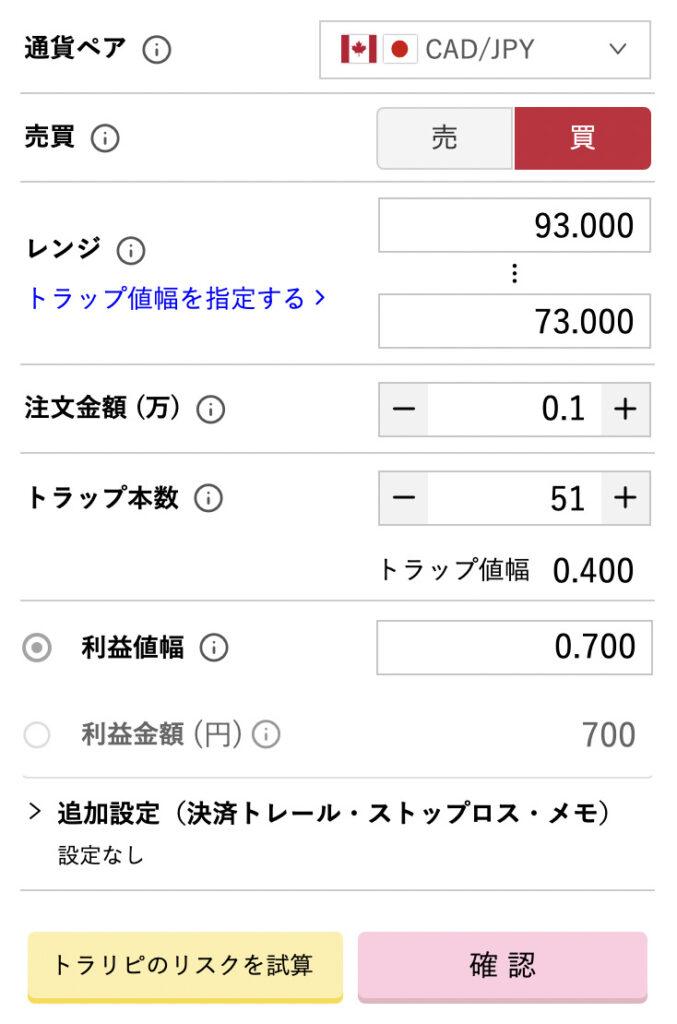 トラリピ100万円加ドル円