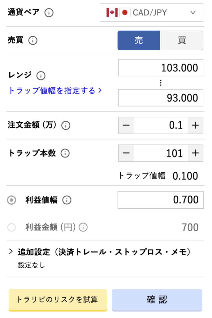 加ドル円会社辞めてやるプラン