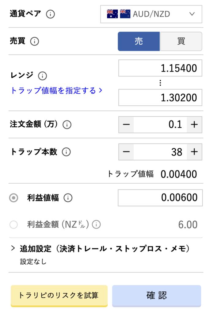 トラリピ100万円豪ドルNZドル