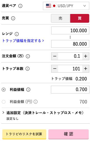 トラリピ月収10万円ドル円