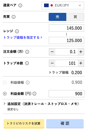 トラリピ月収10万円ユーロ円
