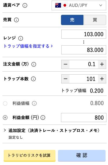 トラリピ月収10万円豪ドル円