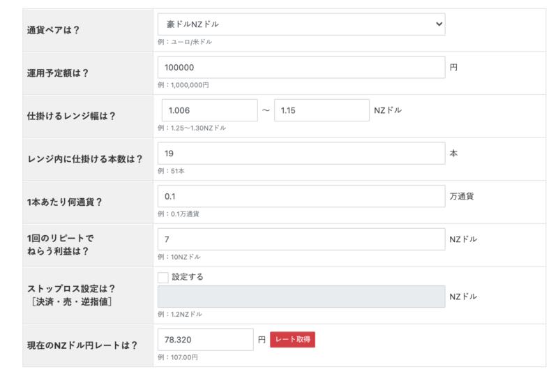 トラリピ10万円設定運用試算表