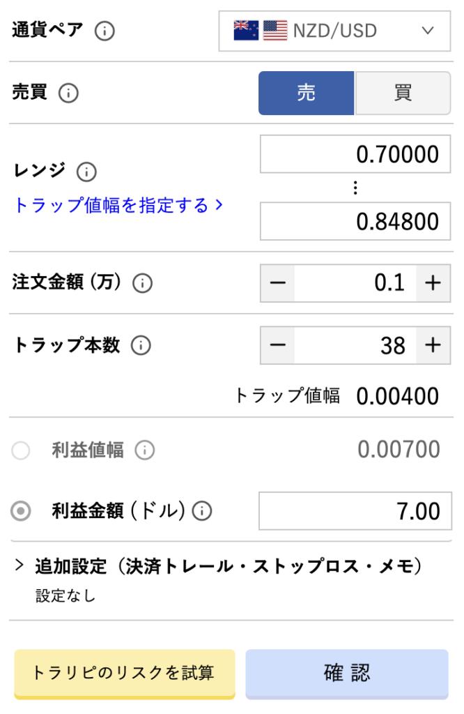 トラリピ100万円NZドル米ドル