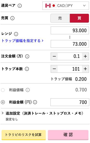 トラリピ月収10万円加ドル円