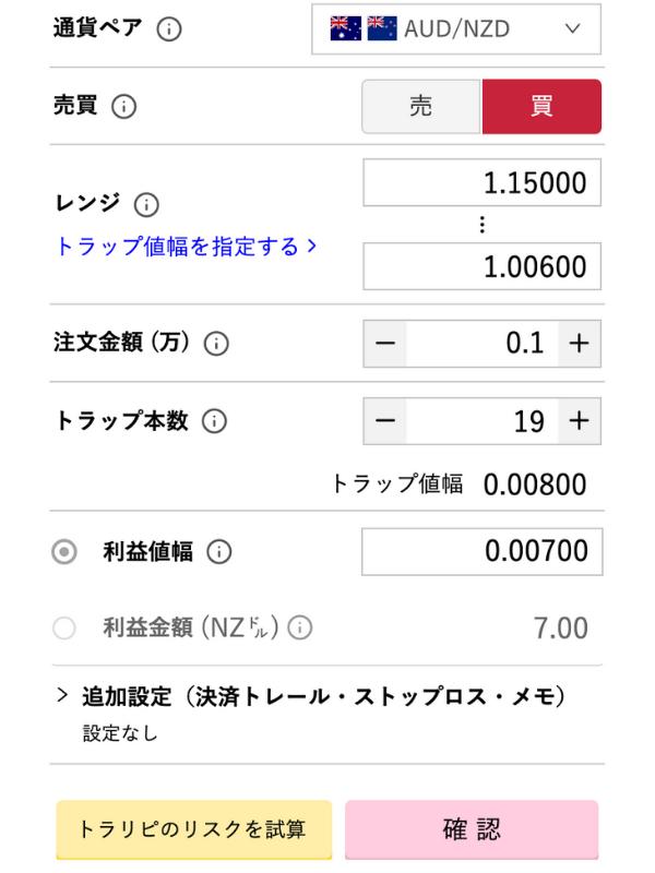 トラリピ豪ドルNZドル10万円設定