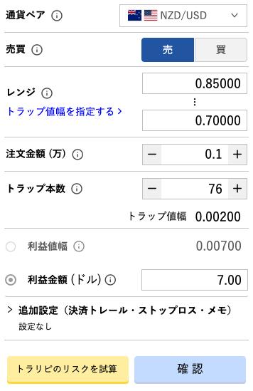 トラリピ月収10万円NZドル米ドル