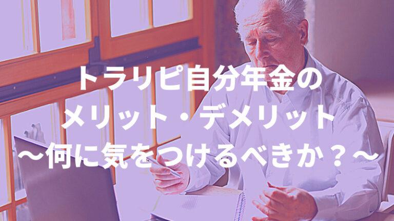 【注意点あり】鈴さんトラリピ30万円自分年金のメリットとデメリット