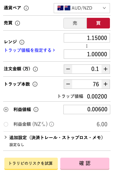 トラリピ月収10万円豪ドルNZドル