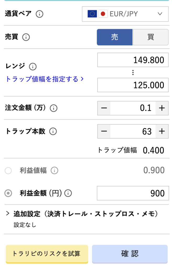トラリピ100万円ユーロ円