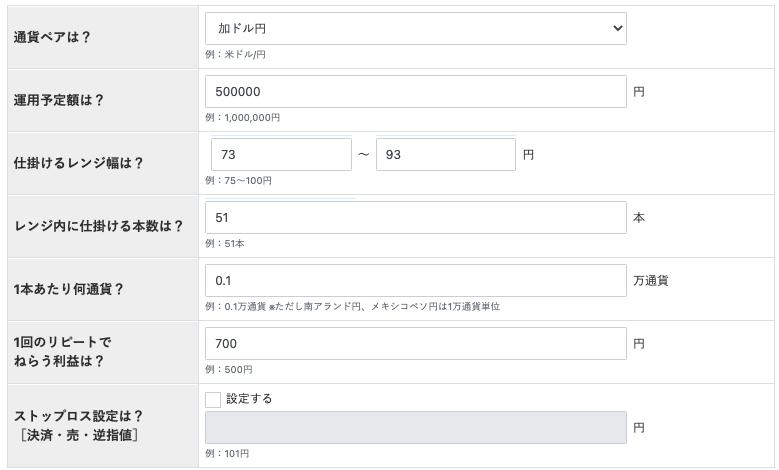 トラリピ運用試算表の使い方と見方〜使える使えないで実績変わります〜