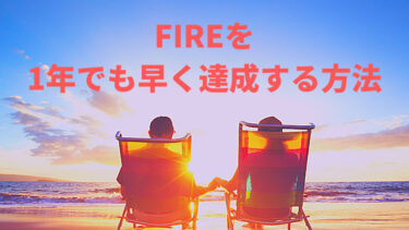 FIRE最強の早期リタイア術を1年でも早く達成する方法