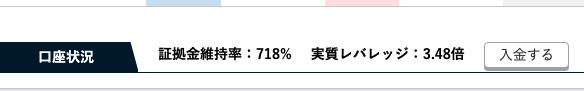 【一応目安】私たけのトラリピ運用証拠金維持率はおおよそ700%台です