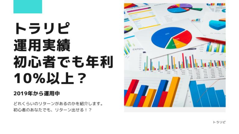 トラリピの運用実績を公開!初心者でも月5万円・年利10%以上を淡々ゲット?