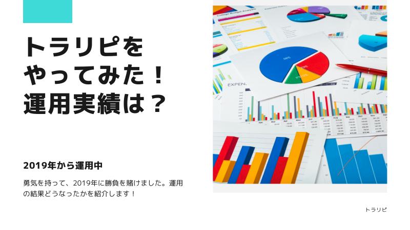 トラリピを30万円でやってみた〜2019年に運用開始〜