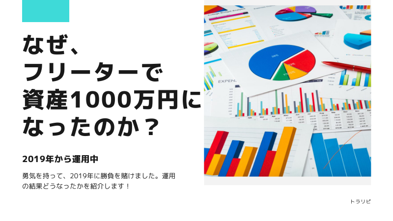 なぜ、フリーターでも30代前半で資産1000万円にできたのか?