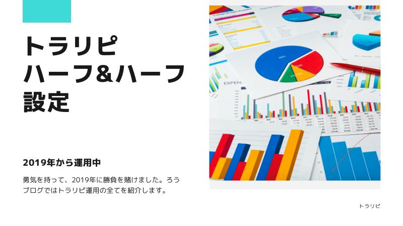トラリピハーフ&ハーフの設定方法〜おすすめ設定も公開〜